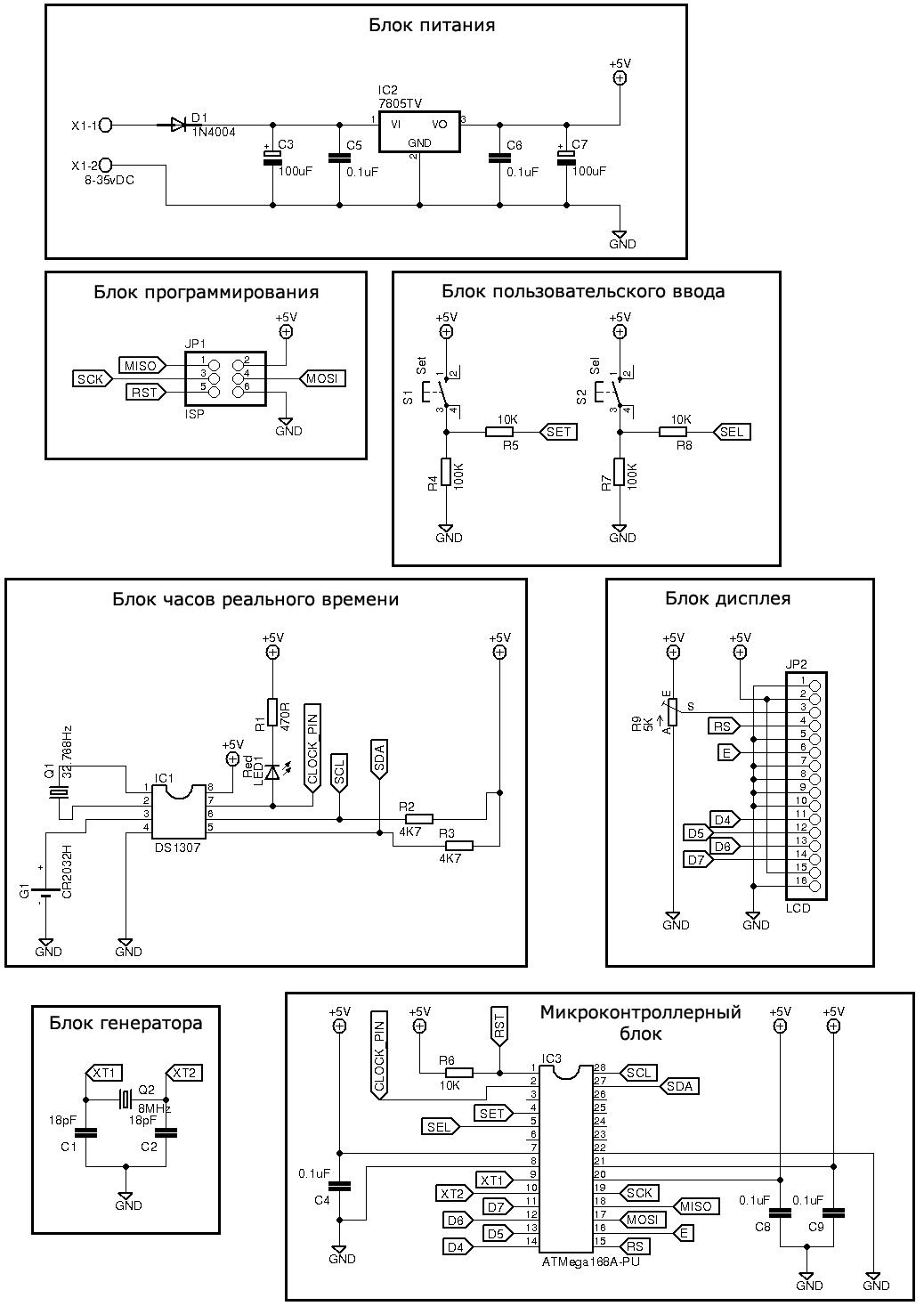 схема часов на микроконтроллере avr