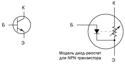 Простая диодно-резисторная модель транзистора