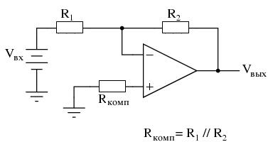 Установка компенсирующего резистора в схему инвертирующего усилителя