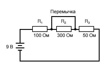 Рисунок 3 Закороченный компонент в последовательной цепи