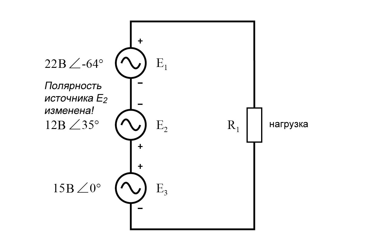 Рисунок 5 Полярность E2 (12 В) изменена