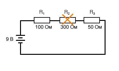 Рисунок 5 Оборванный компонент в последовательной цепи