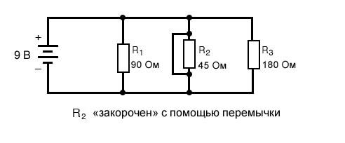 Рисунок 12 Закороченный компонент в параллельной цепи